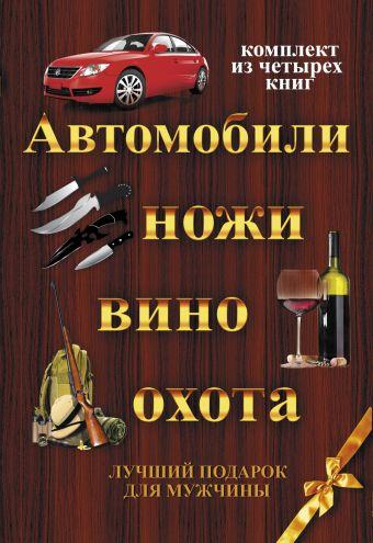 Автомобили,ножи, вино,охота. Лучший подарок для мужчины
