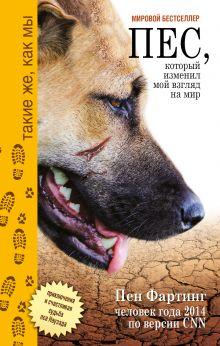 Пёс, который изменил мой взгляд на мир. Приключения и счастливая судьба пса Наузада