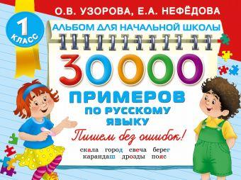 30000 примеров по русскому языку