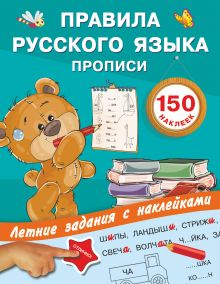 Правила русского языка. Прописи с наклейками