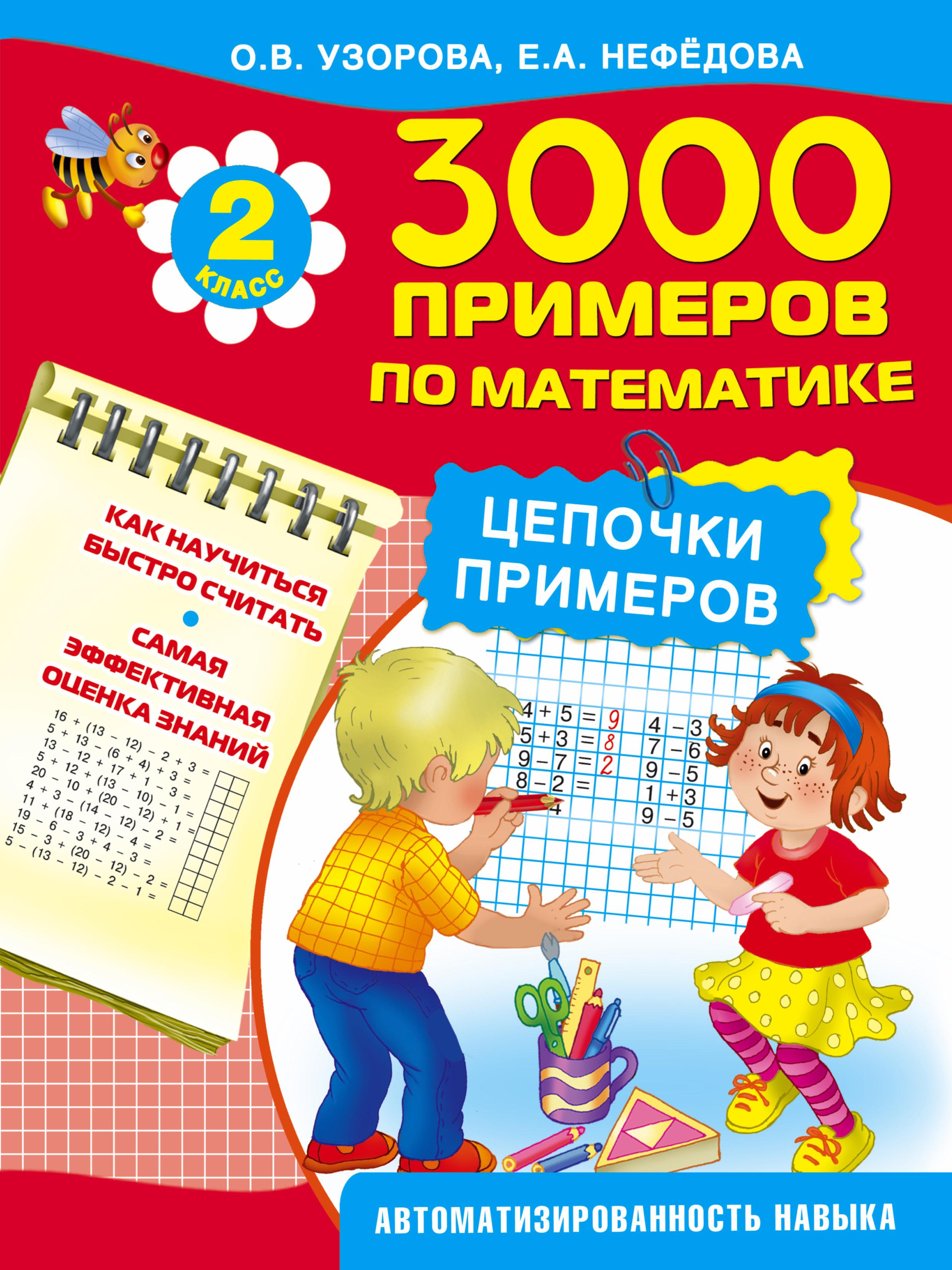 3000 примеров по математике для 2-го класса узорова