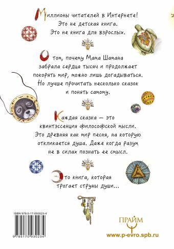 Песни мамы Шамана. Философские сказки о времени, яблоках и смысле жизни.