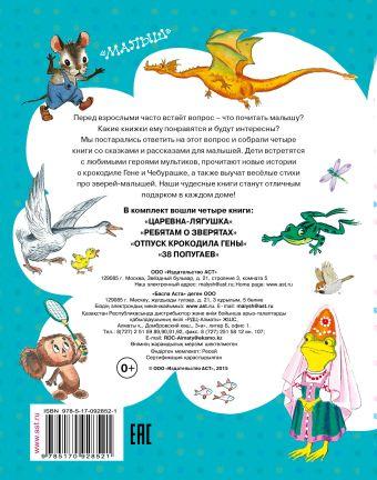 Сказки для чтения дома и в детском саду