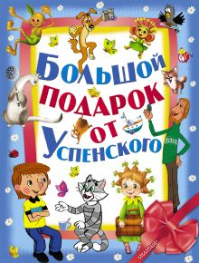 Большой подарок от Э.Успенского