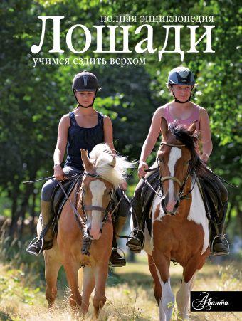 Лошади. Полная энциклопедия