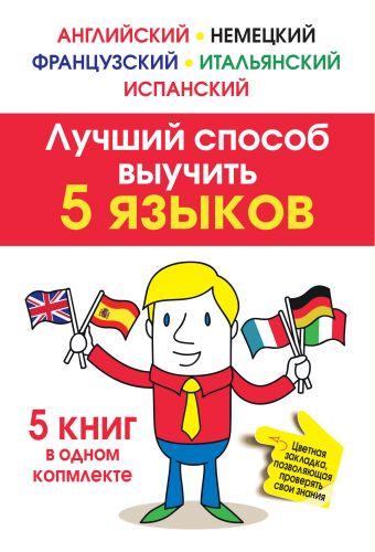 Лучший способ выучить 5 языков: английский, немецкий, французский, испанский, итальянский