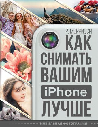 «Как снимать вашим iPhone лучше»