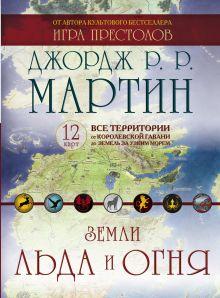 Мартин Джордж Р.Р. — Земли Льда и Огня (Комплект карт)