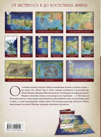Земли Льда и Огня (Комплект карт)