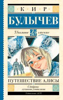 Путешествие Алисы