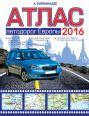 Атлас автодорог Европы 2016