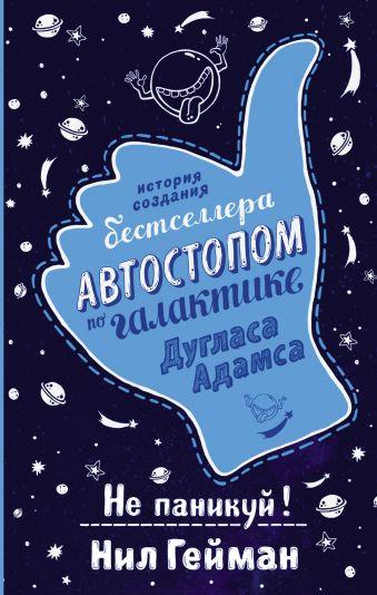 «Не паникуй! История создания книги Автостопом по Галактике»