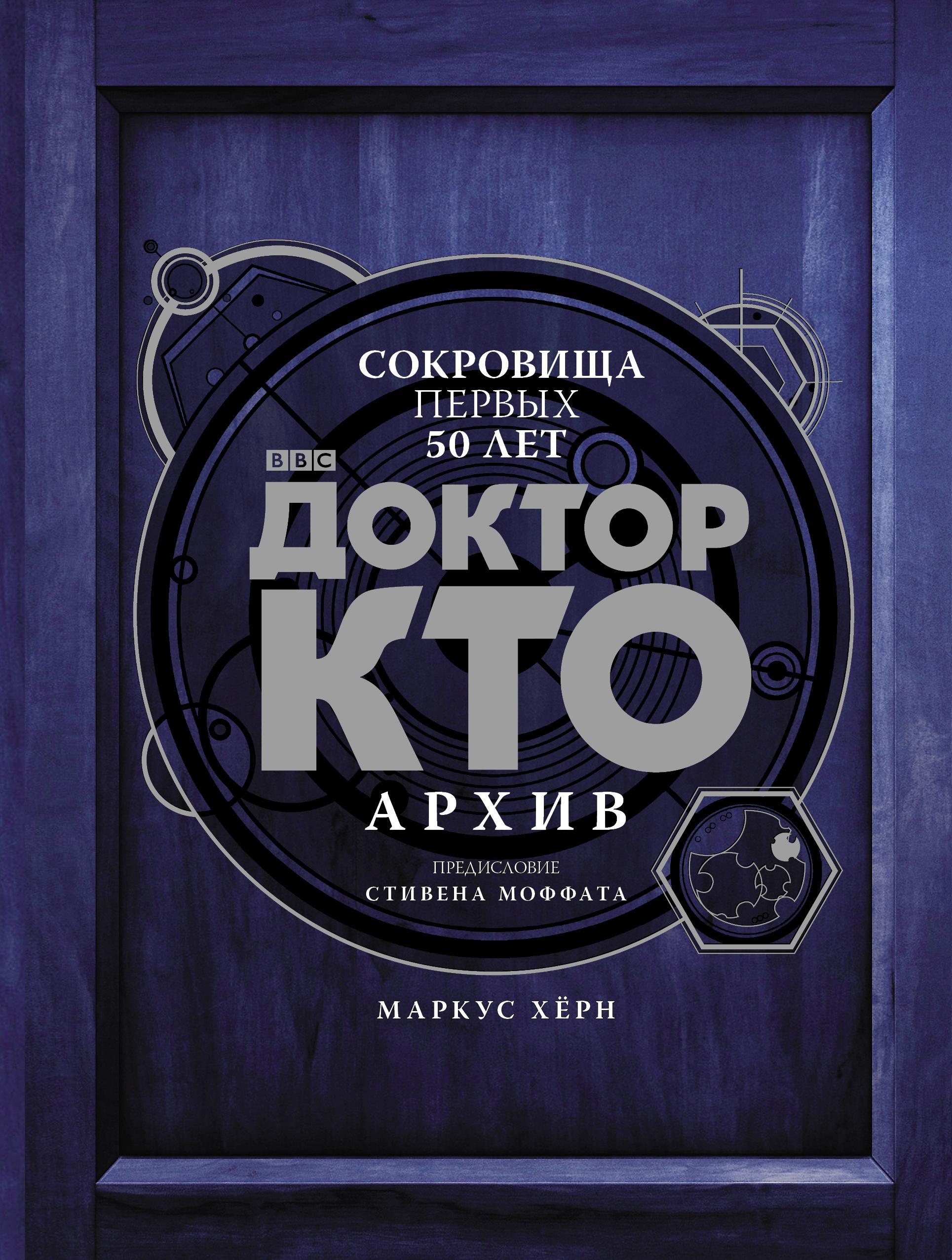«Доктор Кто. Архив»
