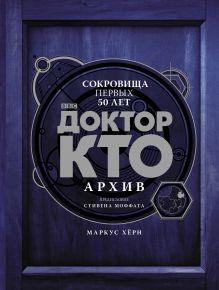Хёрн Маркус — Доктор Кто. Архив