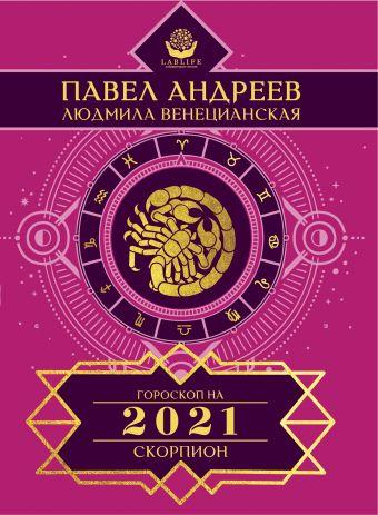 Скорпион. Гороскоп 2021