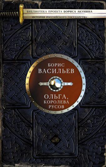 Ольга, королева русов