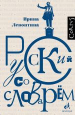 Русский со словарем