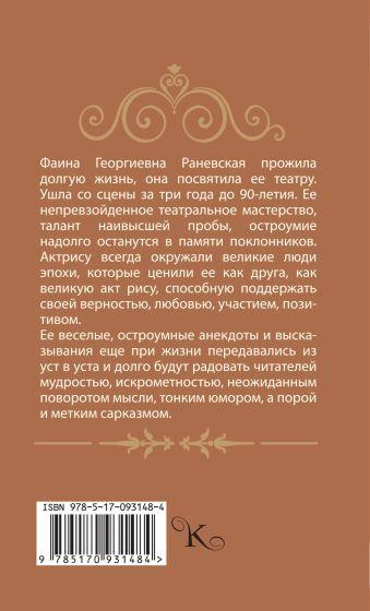 Фаина Раневская. Афоризмы