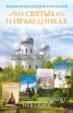 Великая коллекция рассказов о святых и праведниках