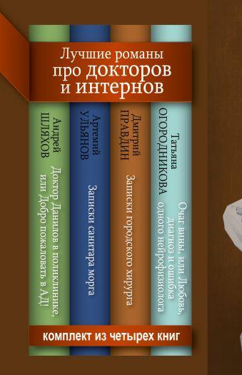 Лучшие романы про докторов и интернов