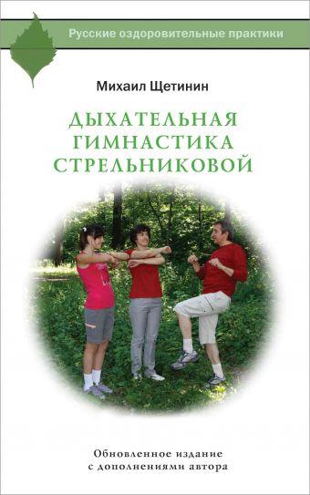 Дыхательная гимнастика Стрельниковой