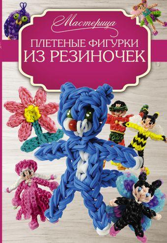 Плетеные фигурки из резиночек