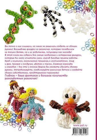 Резиночки: плетение животных и фигурок