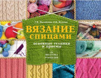 Вязание спицами: основные техники и приемы
