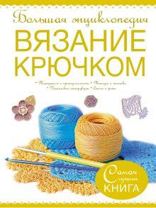 Большая энциклопедия. Вязание крючком