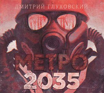 Аудиокн. Глуховский. Метро 2035