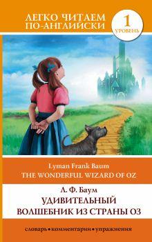Удивительный волшебник из страны Оз = The Wonderful Wizard of Oz