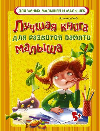 Лучшая книга для развития памяти малыша