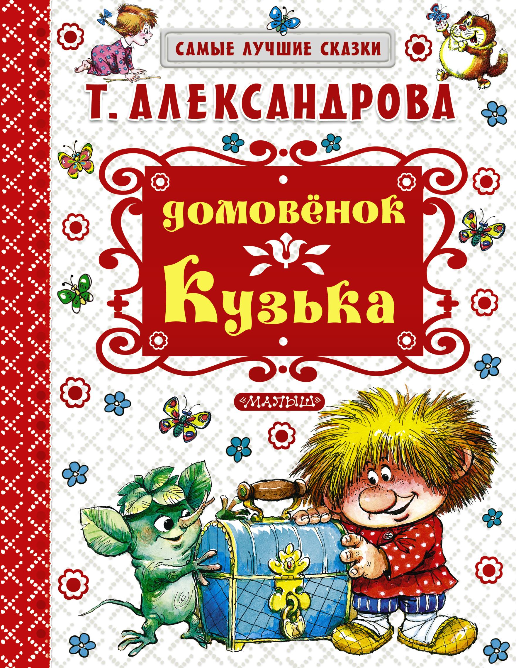 книги татьяны александровой картинки