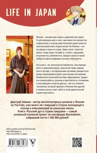 Русский дух в стране самураев: жизнь в Японии от первого лица