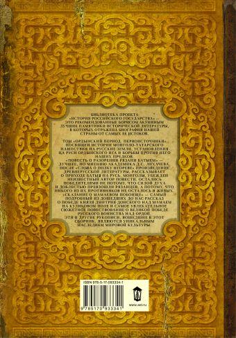 Ордынский период. Первоисточники (библиотека проекта Бориса Акунина ИРГ)