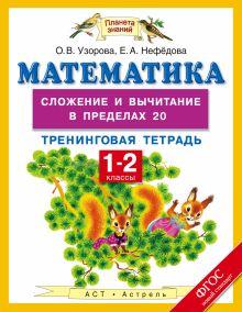 Математика. 1-2 классы. Сложение и вычитание в пределах 20. Тренинговая тетрадь