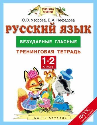 Русский язык. 1-2 классы. Безударные гласные. Тренинговая тетрадь