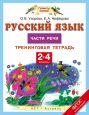 Русский язык. 2-4 классы. Части речи. Тренинговая тетрадь