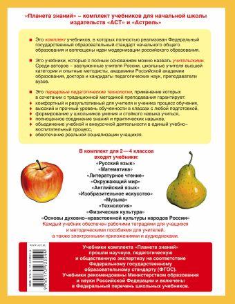 Русский язык. 2-4 классы. Разбор слова по составу. Тренинговая тетрадь