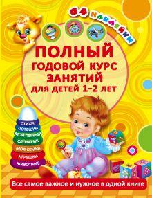Полный годовой курс занятий Для детей 1-2 лет. 64 наклейки