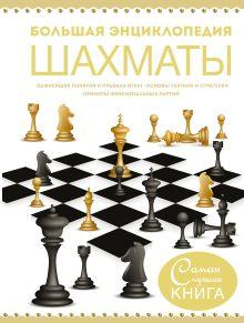 Большая энциклопедия. Шахматы