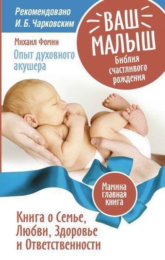 «Ваш малыш. Библия счастливого рождения. Книга о семье, любви, здоровье и ответственности»