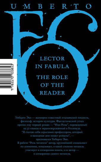 Роль читателя