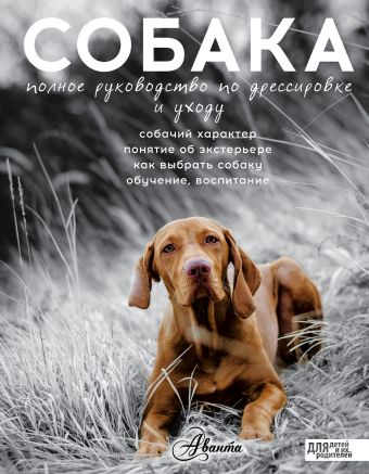 «Собака. Полное руководство по дрессировке и уходу»