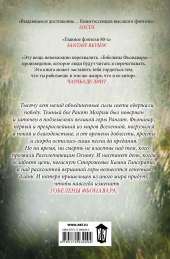 Гобелены Фьонавара. Кн. 1-3