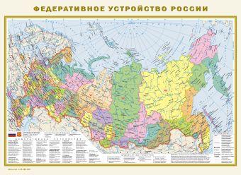 Федеративное устройство России. Физическая карта России А2