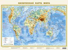 Физическая карта мира А2