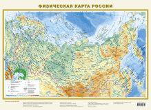 Физическая карта России А2