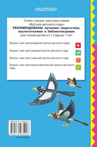 Русские народные сказки. Лиса и журавль