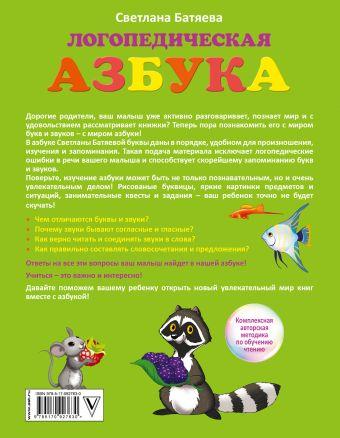 Логопедическая азбука: комплексный подход к обучению чтению (цветная азбука, 3 рабочие тетради, буквы-карточки)